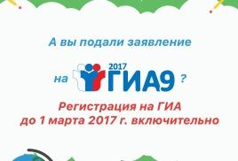 ПРЕСС-РЕЛИЗ Рособрнадзор напоминает о сроках подачи заявлений на участие в ГИА-9