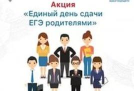Анонс проведения Всероссийской акции «Единый день сдачи ЕГЭ родителями!» в Липецкой области