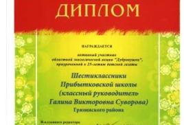 """победа в """"Дубравушке"""""""